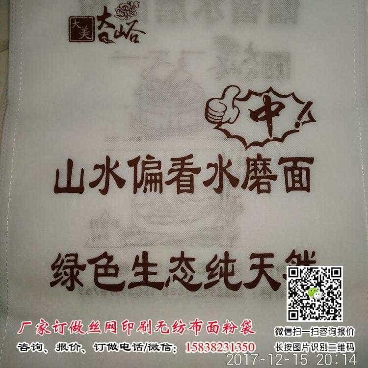 【图集】丝网印刷无纺布面粉袋照片实拍 100条起印