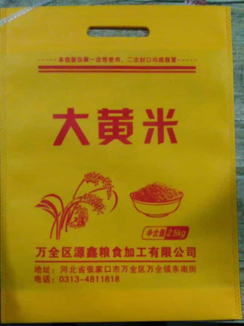 小批量丝网印刷无纺布小米袋开始大量定制了