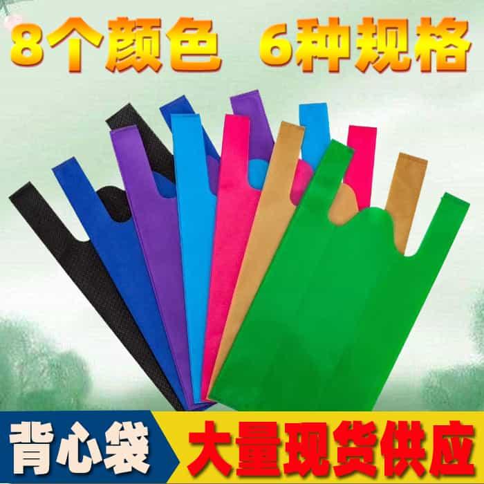 新上架了无纺布背心 袋 8种颜色6种规格 淘宝可拍
