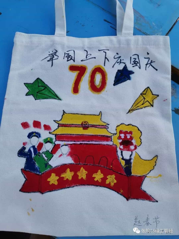 高校师生为了庆祝新中国成立70周年制作的帆布袋