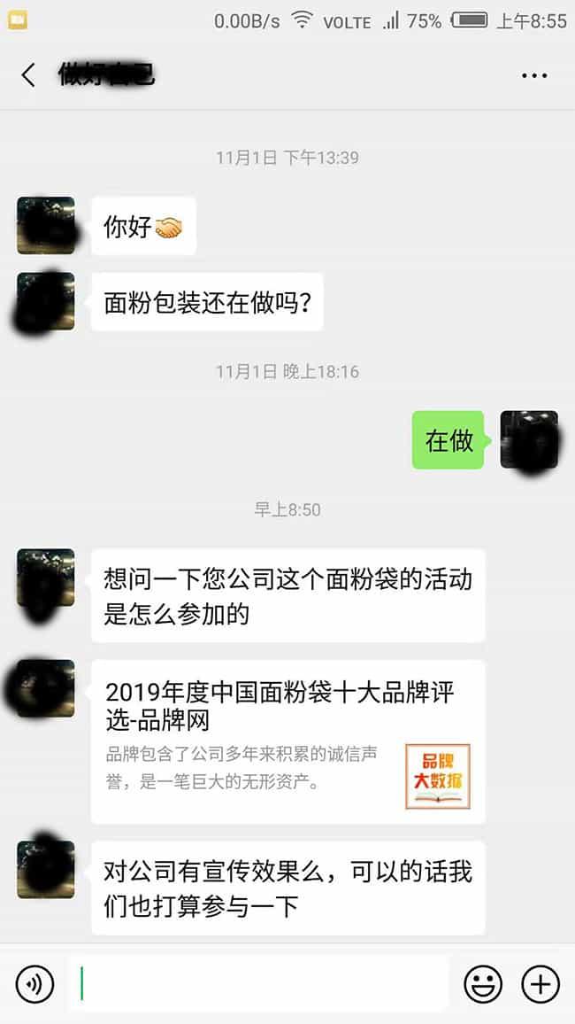 2019年度中国面粉袋十大品牌评选大骗局 你遇到了吗?