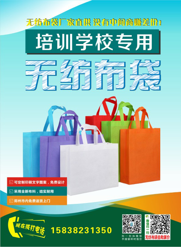 培训学校专用无纺布广告手提袋宣传图