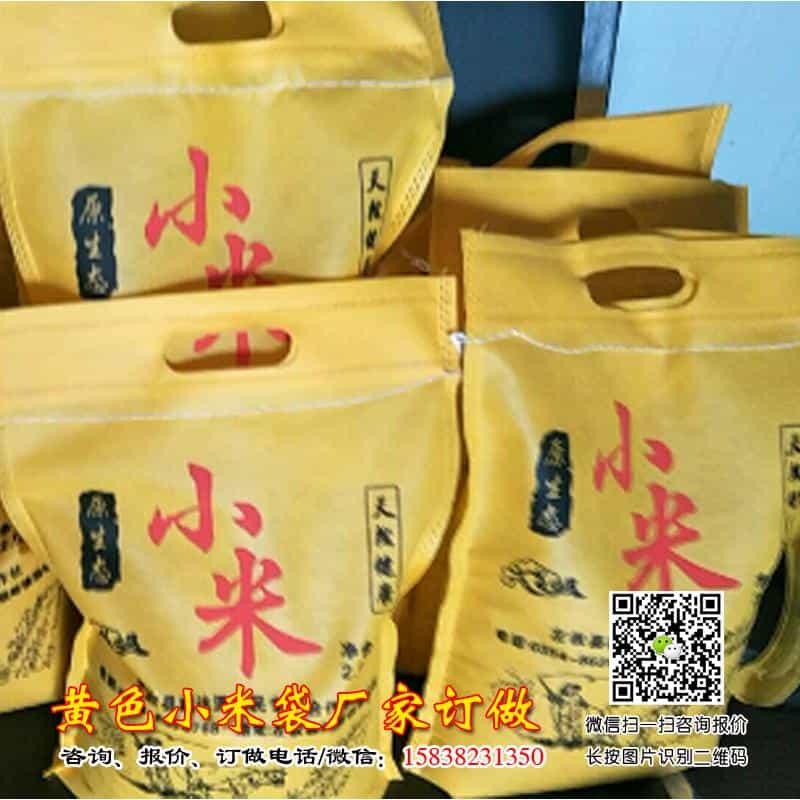 山西小米袋订做印刷2斤5斤10斤20斤小米布袋订做加工土特产礼品包装