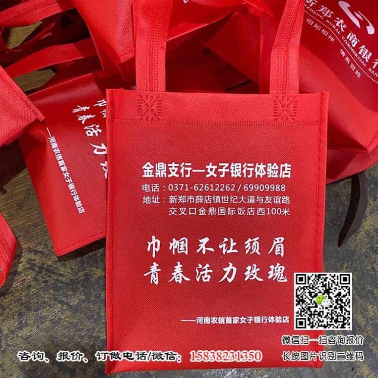 保险礼品袋, 银行礼品袋,医药行业礼品袋,广告商务礼品袋定制印刷  第2张