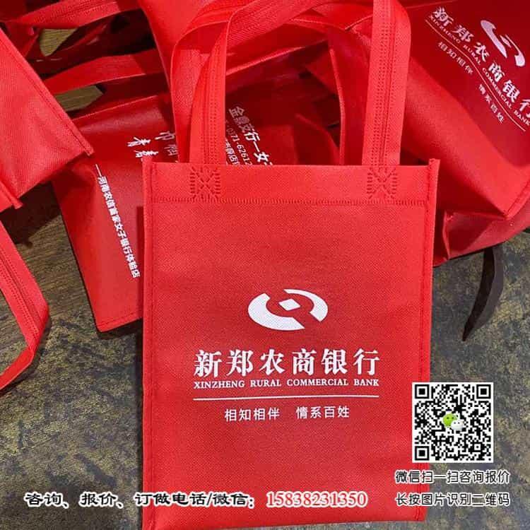 保险礼品袋, 银行礼品袋,医药行业礼品袋,广告商务礼品袋定制印刷  第3张