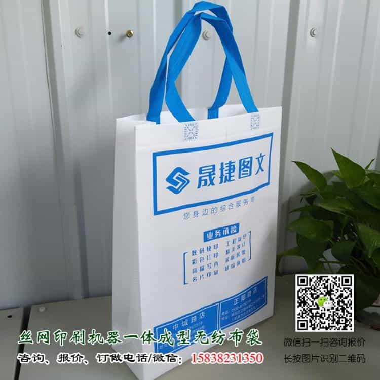 图文店无纺布袋手提袋图文工程喷绘写真广告袋礼品袋