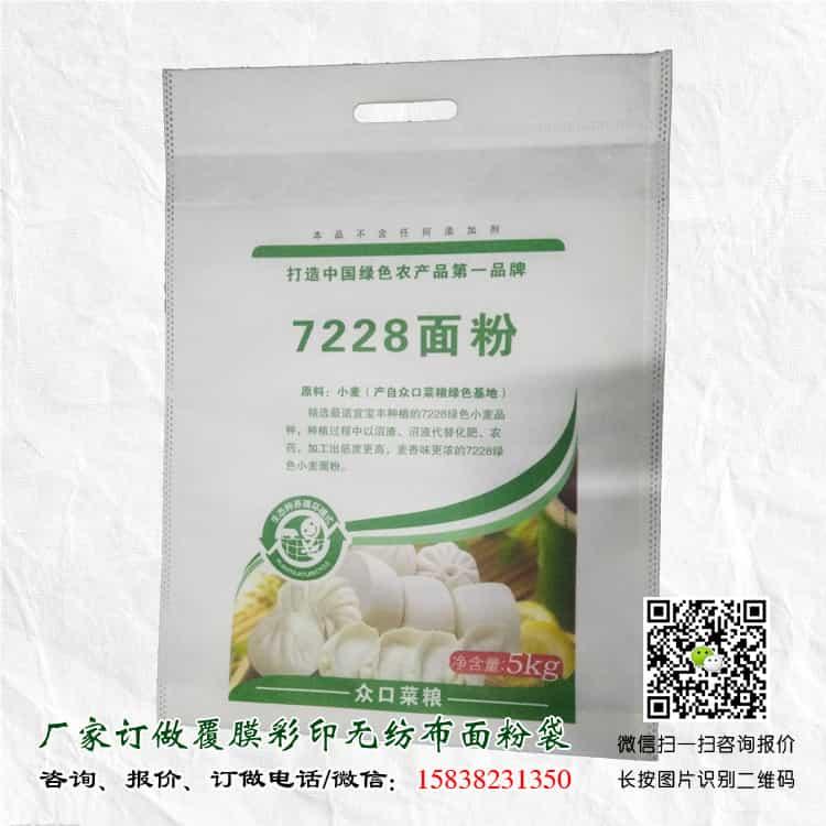 面粉袋生产厂家告诉您无纺布面粉袋的优点有哪些?