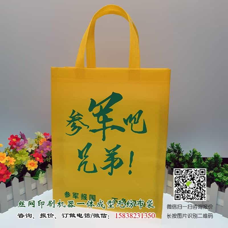 政府部门宣传用环保袋哪里有卖?厂家供应政府广告宣传袋